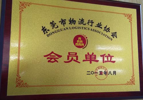 恒邦喜获东莞物流行业会员单位称号