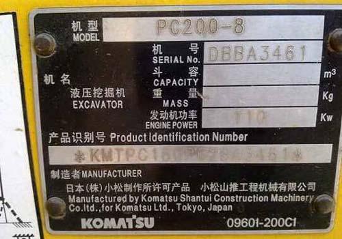 日本挖掘机铭牌信息