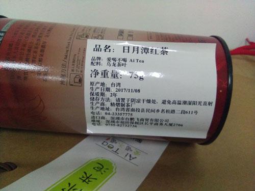 台湾日月潭红茶清关方案