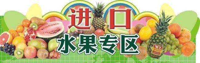 进口水果专区.jpg